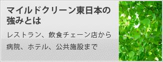 マイルドクリーン東日本の強みとは