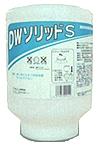 DWソリッドS(固形)